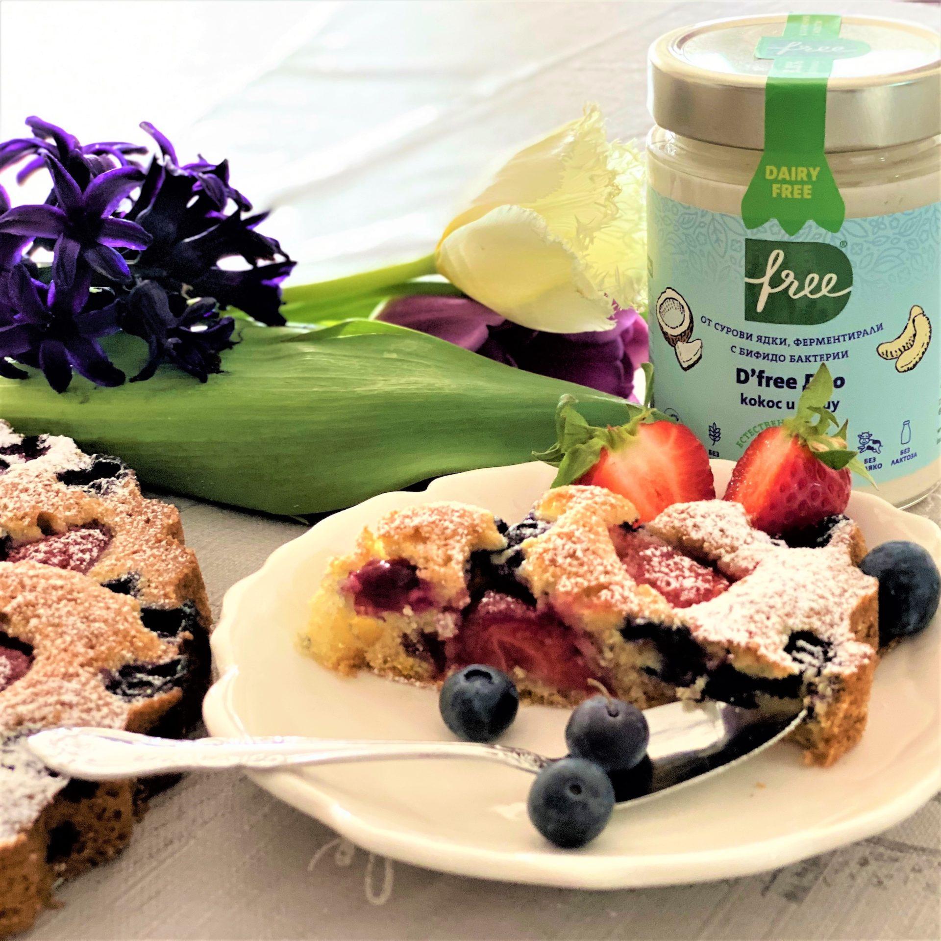 Безглутенов кейк с горски плодове и D'free Дуо